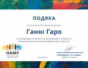 Подяка Ганні Гаро від Національної асоціації медіаторів України