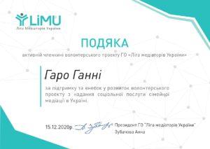 Подяка Ганні Гаро від ГО «Ліга медіаторів України»