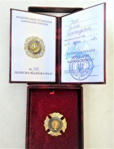 Почесна відзнака Національної Асоціації Адвокатів України Ганні Гаро