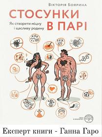 Експерт книги Ганна Гаро