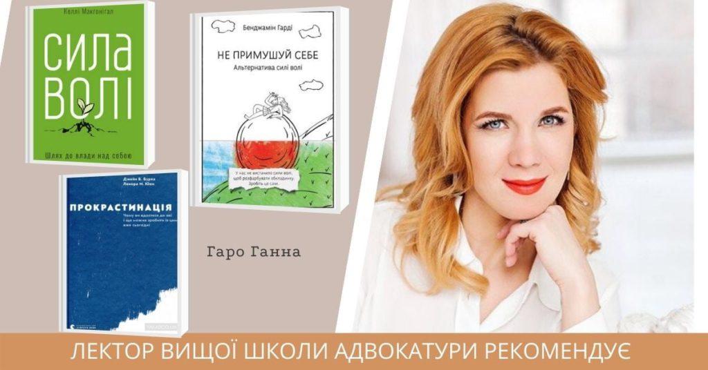 29.05.2021 – Ганна Гаро порадила адвокатам добірку книг для професійного та особистісного розвитку на сторінці Вищої школи адвокатури НААУ у Facebook.