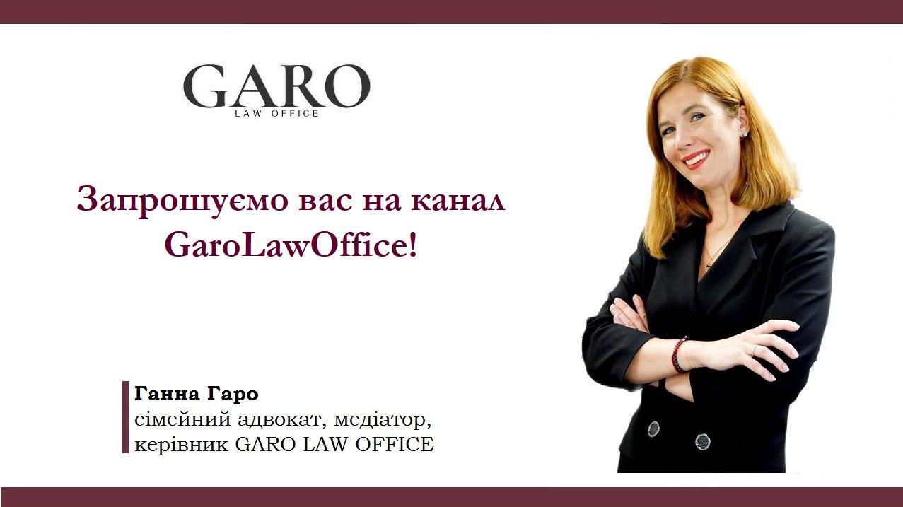 Запрошуємо приєднатися до Telegram-каналу GaroLawOffice