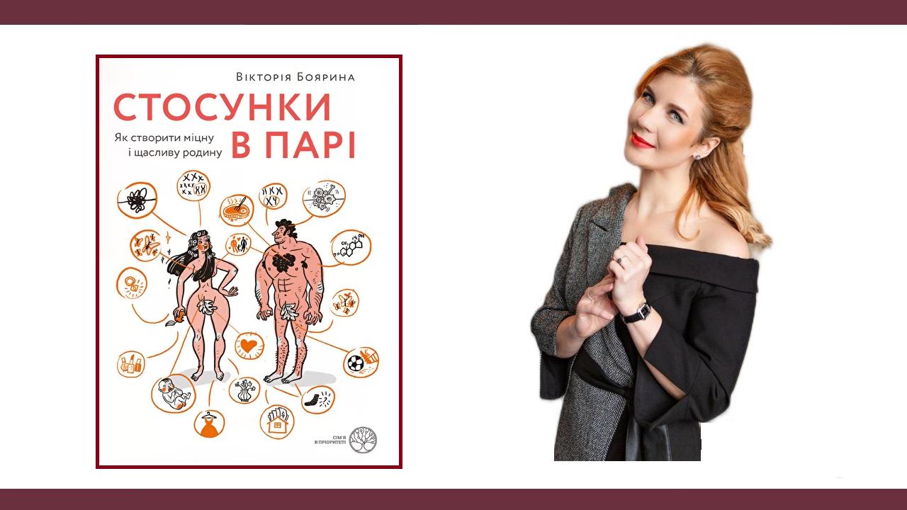 Ганна Гаро стала експерткою розділу про майнові права у книзі Вікторії Бояриної